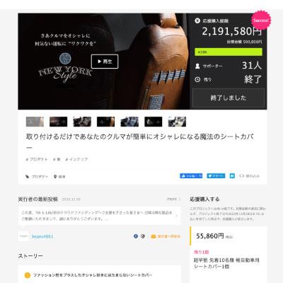 makuakeプロジェクト画面